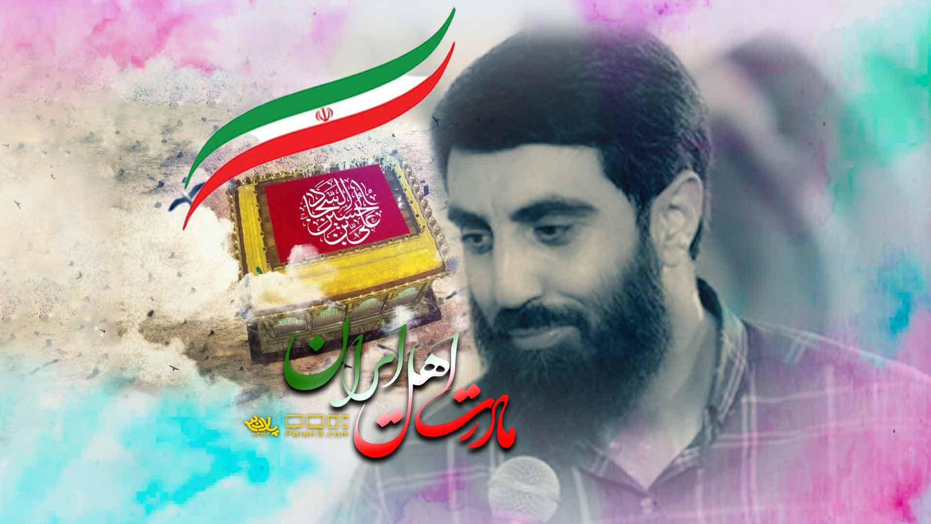 مادرت اهل ایران رضا نریمانی
