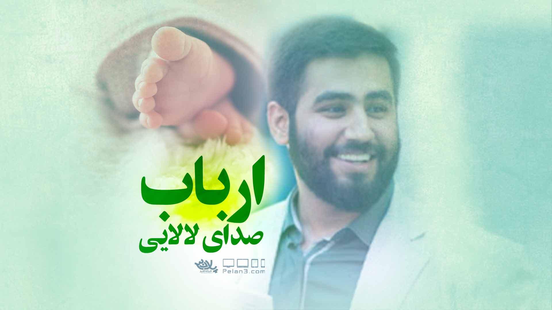 صدای لالایی ارباب حسین طاهری
