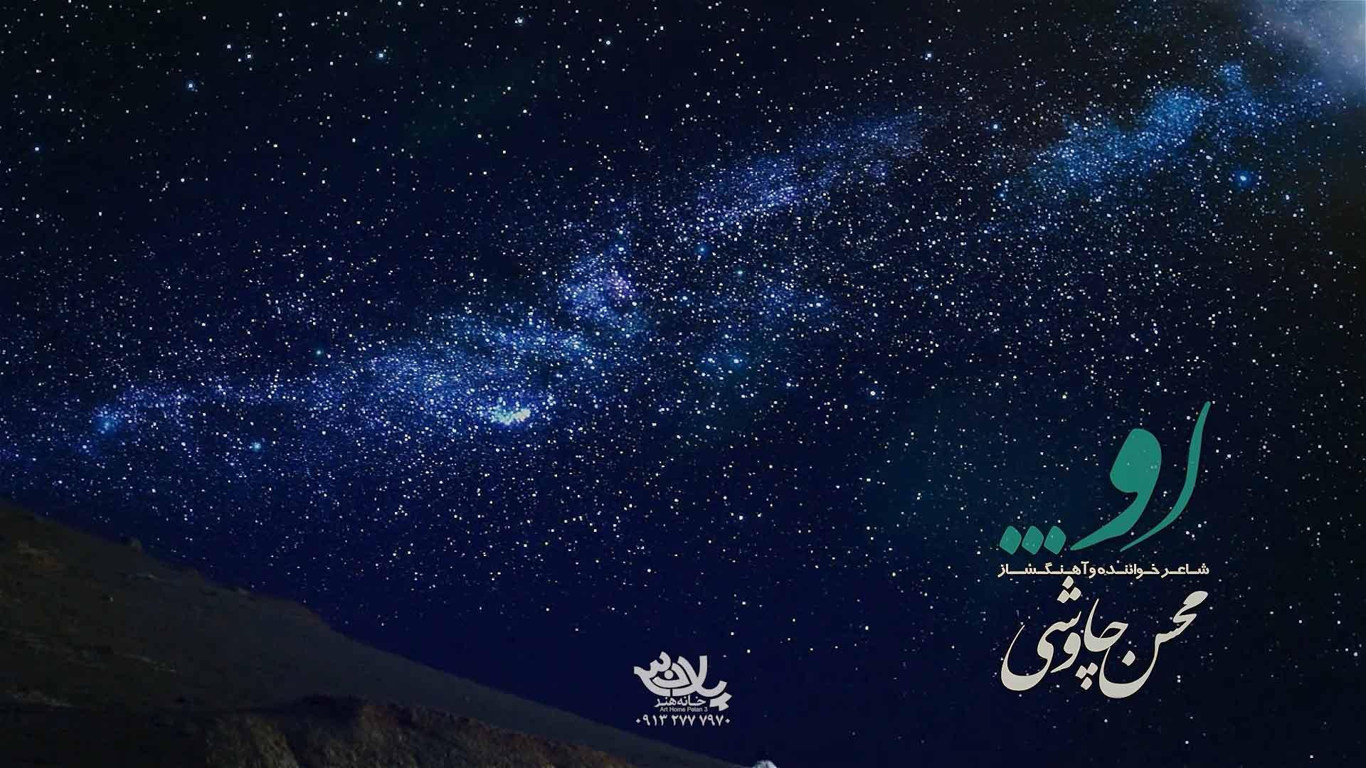 نماهنگ او محسن چاوشی