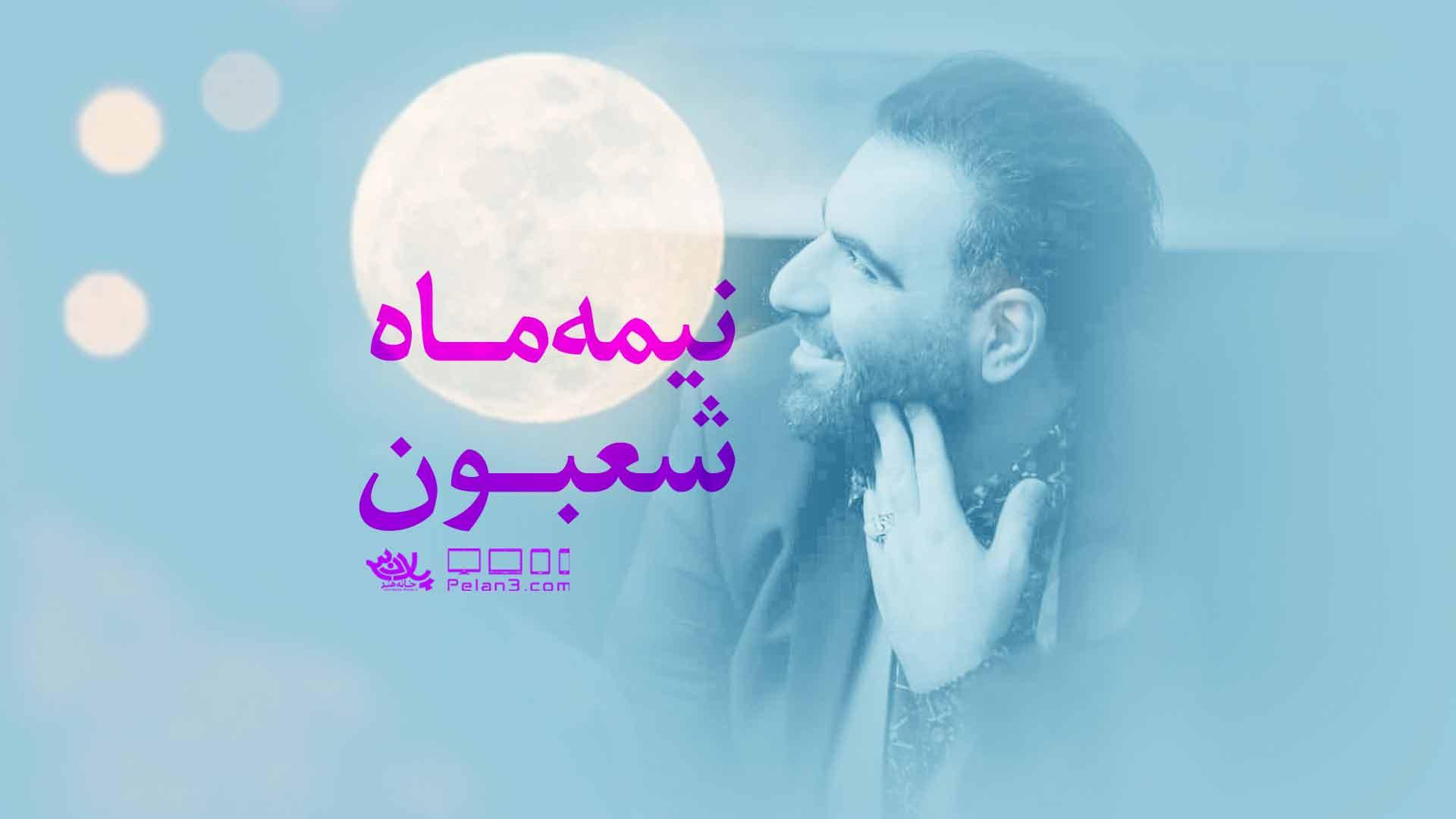 نیمه ماه شعبون امیر کرمانشاهی