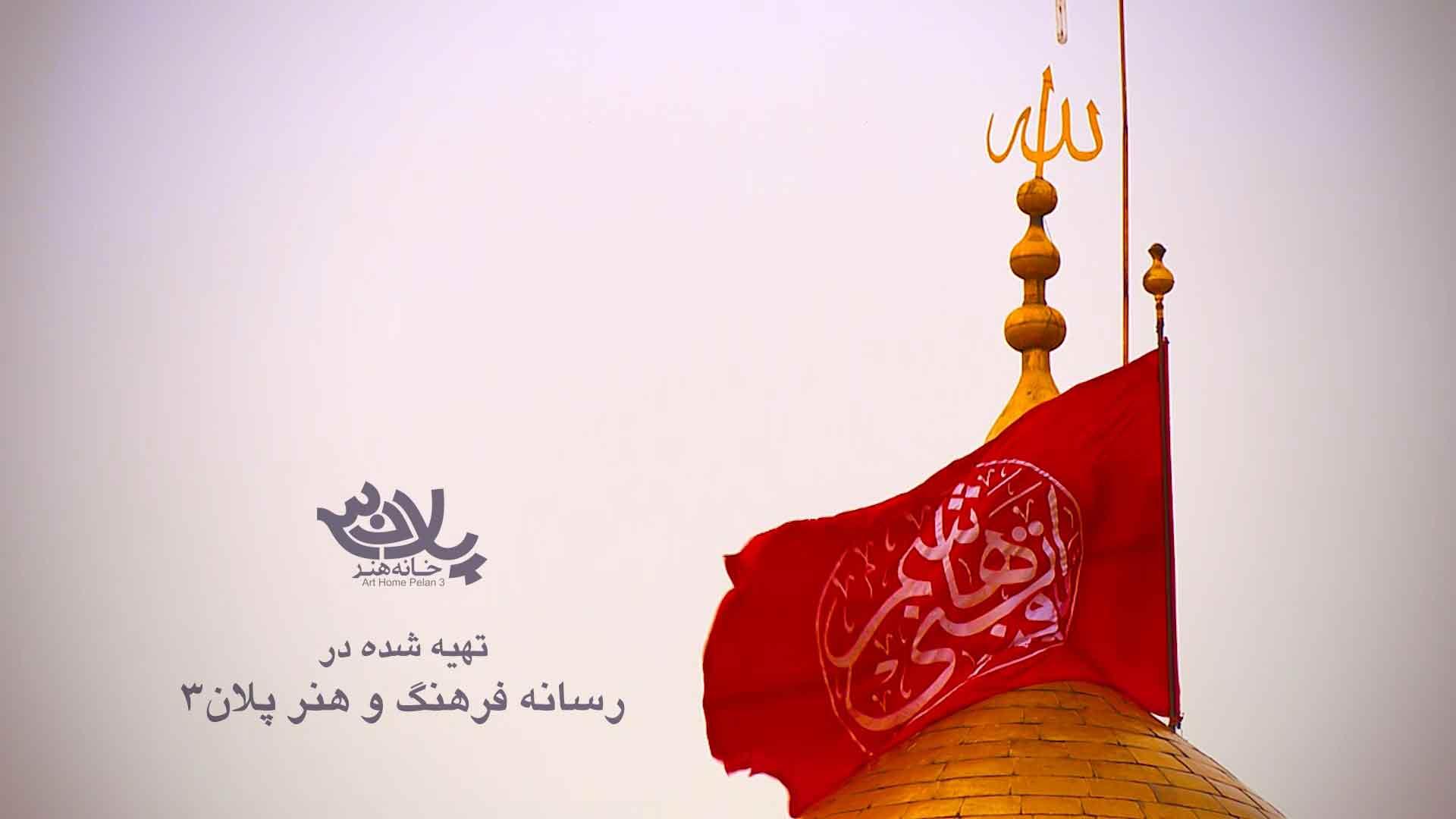 نماهنگ ملکا محسن چاوشی