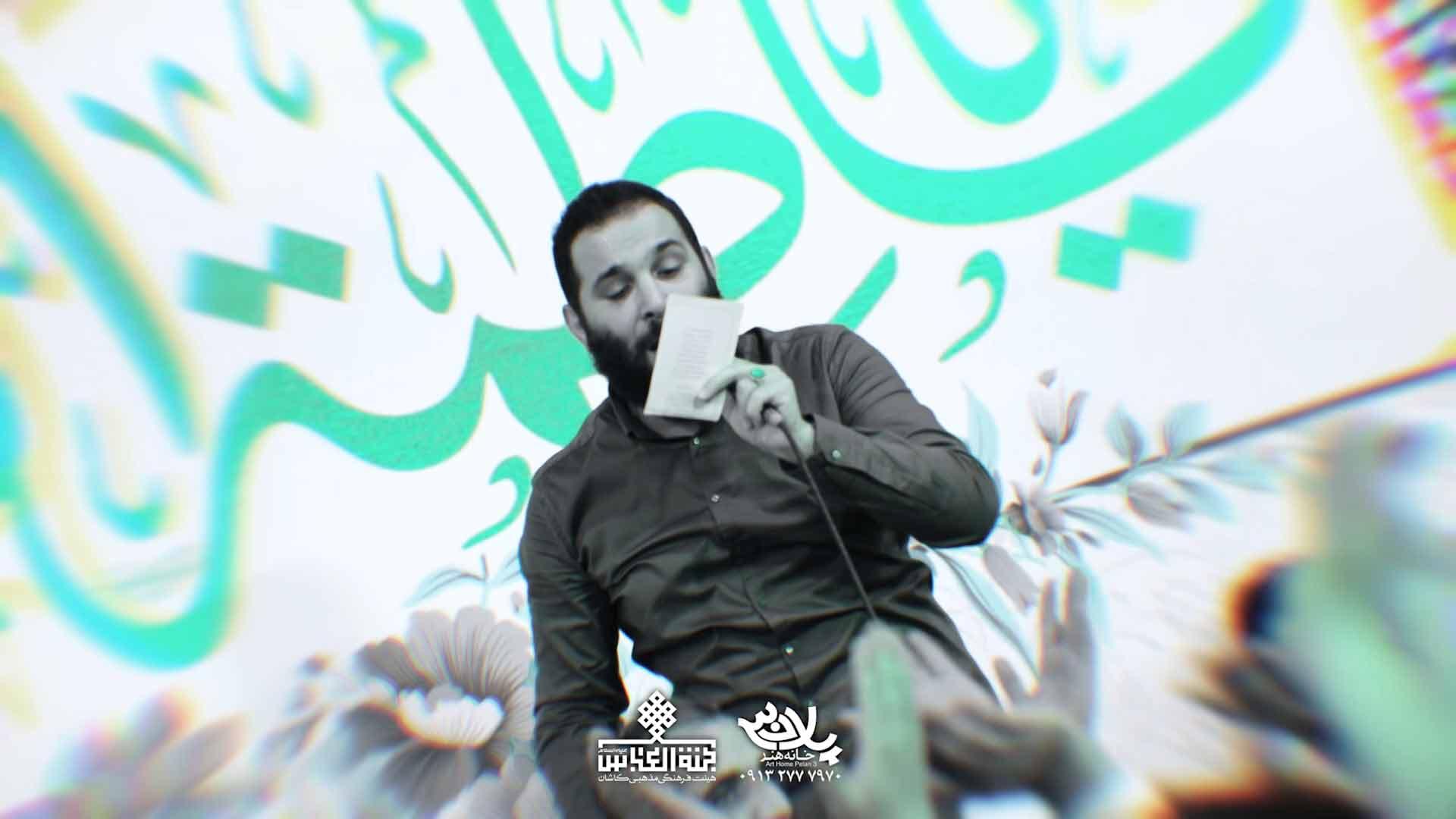 شاه لا هو یا علی محمدحسین حدادیان