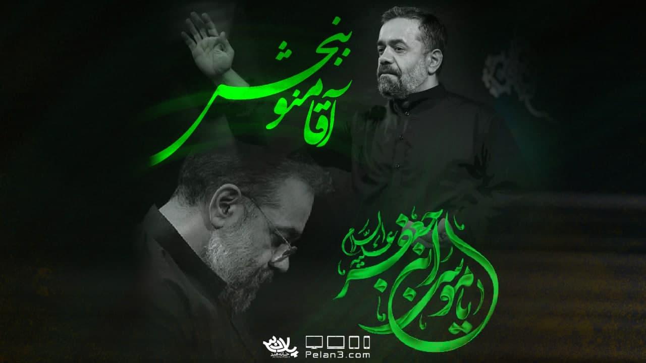 آقا منو ببخش محمود کریمی