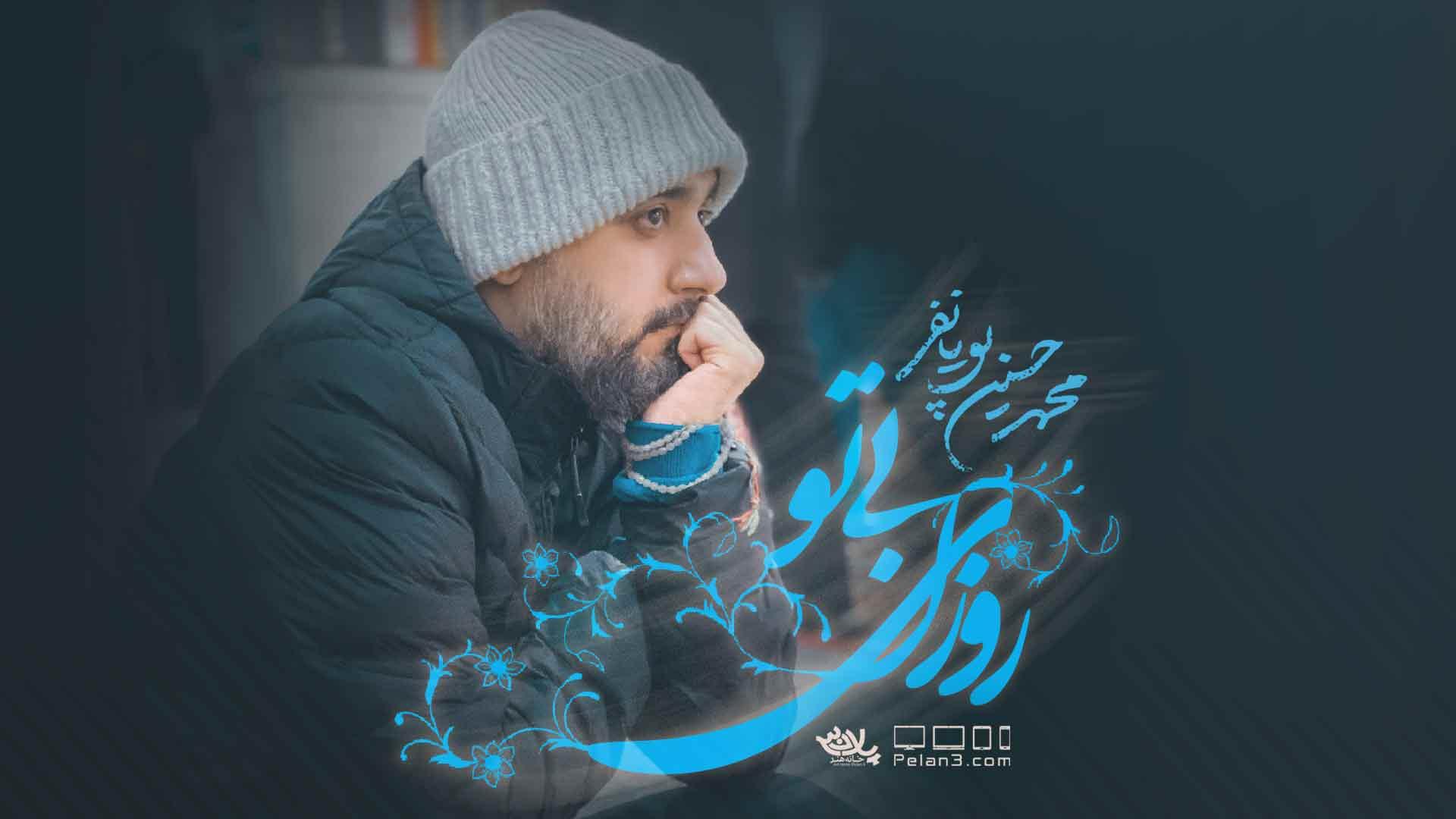 روزهای بی تو محمدحسین پویانفر