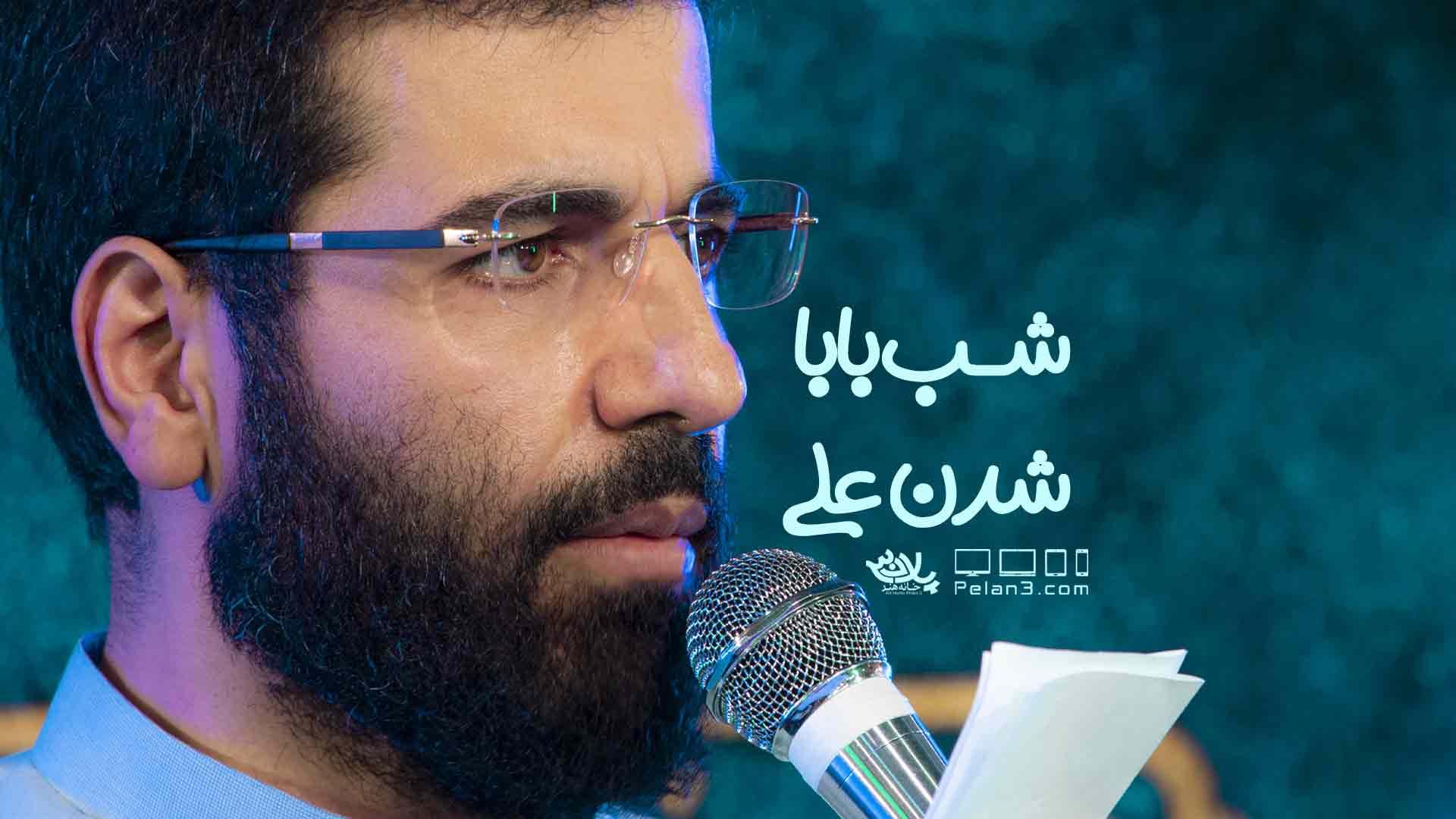 شب بابا شدن علی حسین سیب سرخی