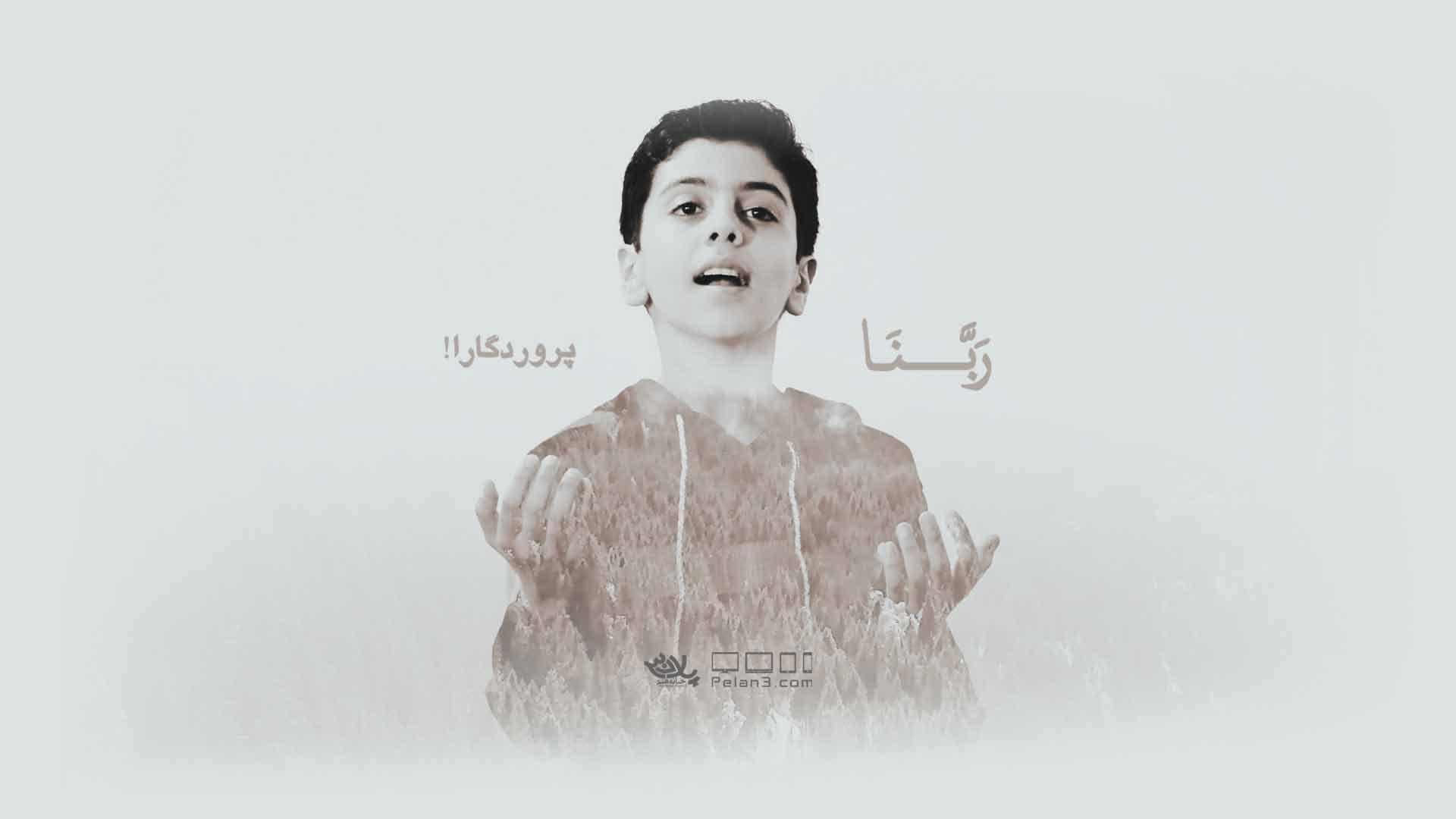 ربنا محمدرضا بیک محمدی