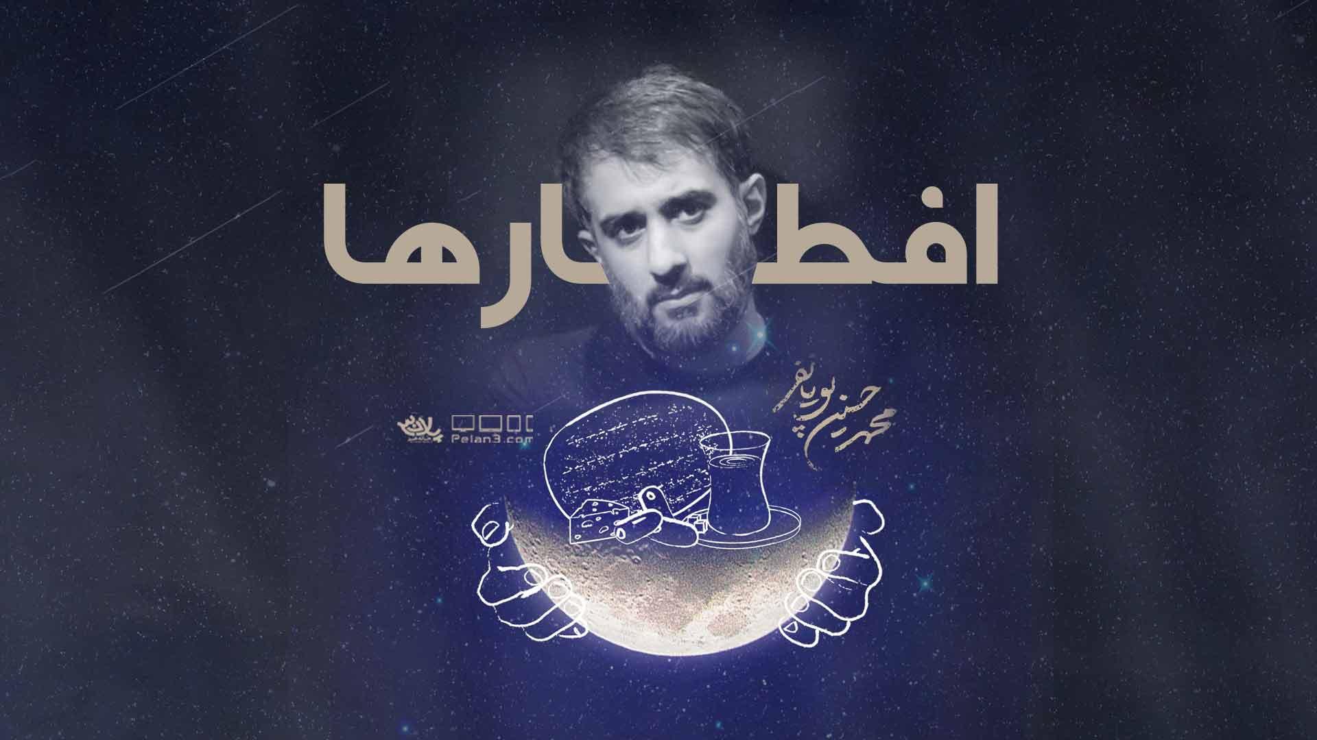 افطارها محمدحسین پویانفر