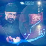 نظر کن محمود کریمی