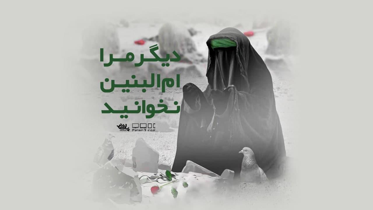 دیگر مرا ام البنین نخوانید محمود کریمی