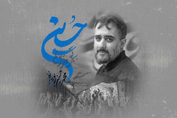 به تو مدیونم حسین محمدحسین پویانفر