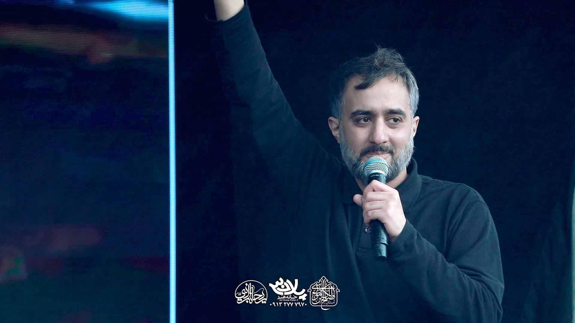 آقای من محمدحسین پویانفر