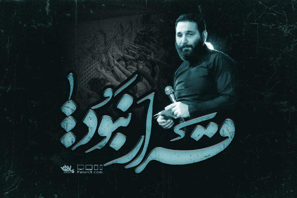 قرار نبود محمدحسین حدادیان
