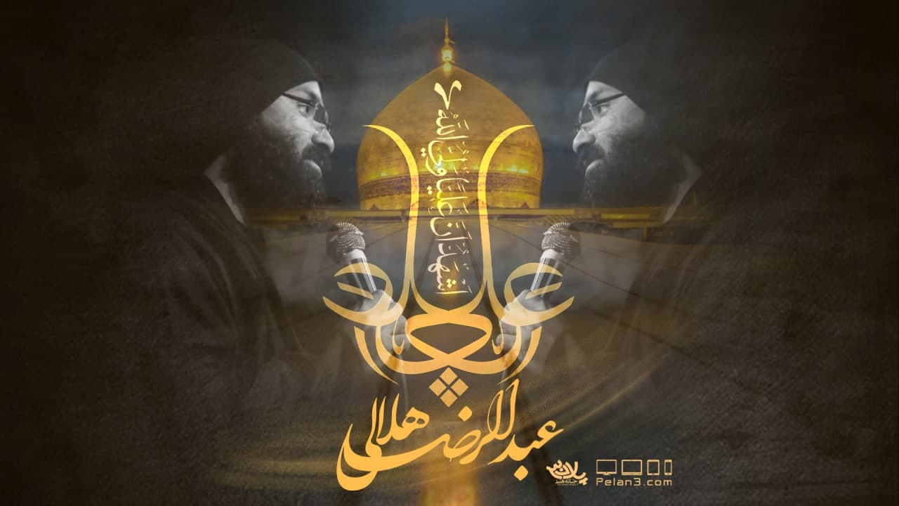 اشهدان علی ولی الله عبدالرضا هلالی