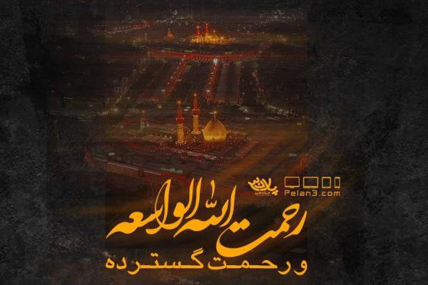 رحمت الله الواسعه کاظم اکبری
