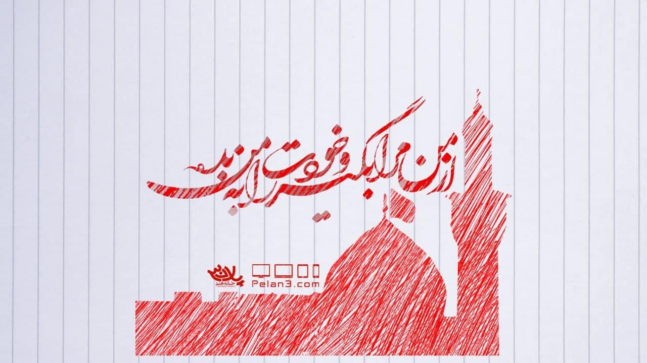از من مرا بگیر محمدحسین پویانفر