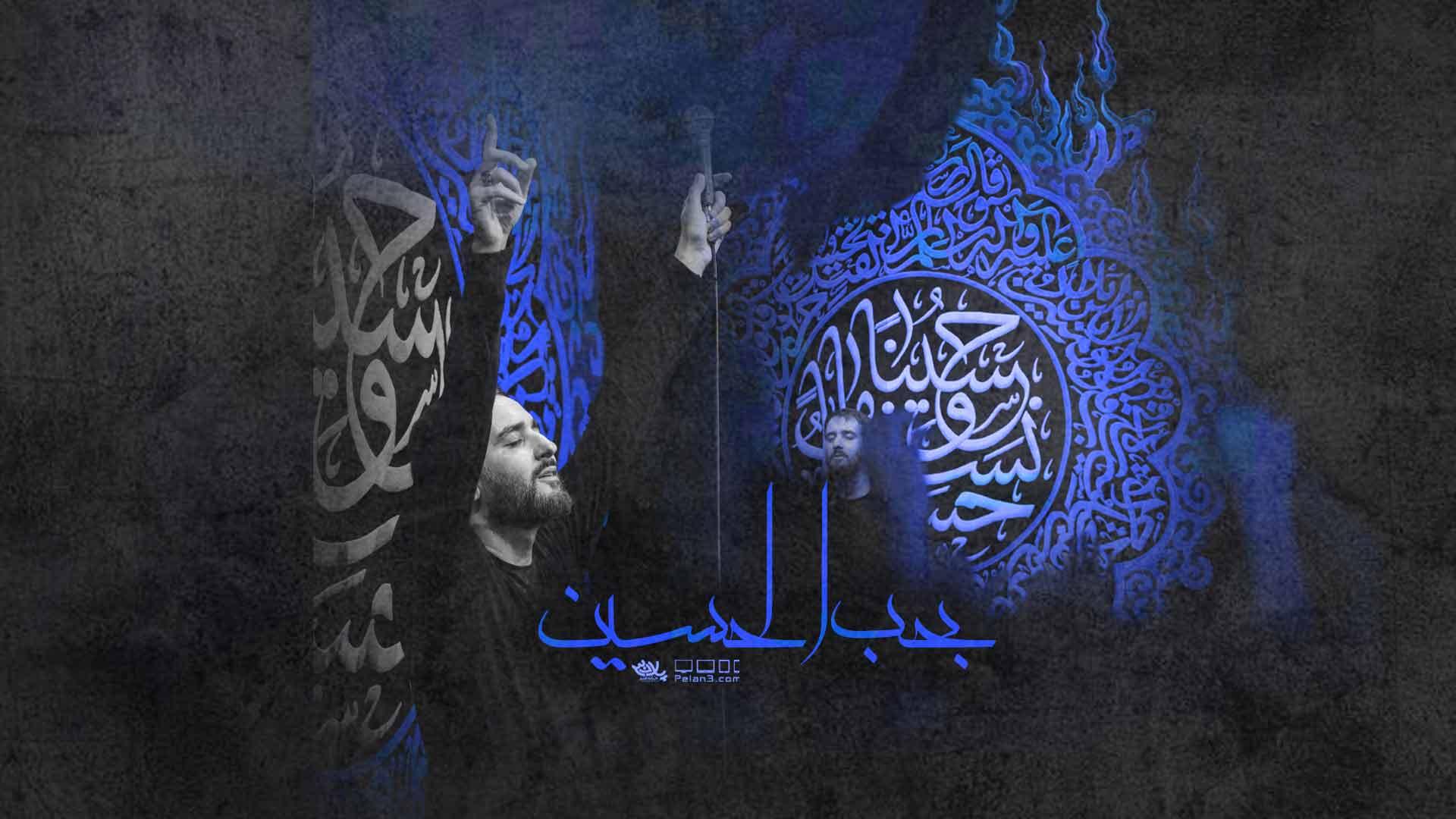 بحب الحسین محمدحسین پویانفر