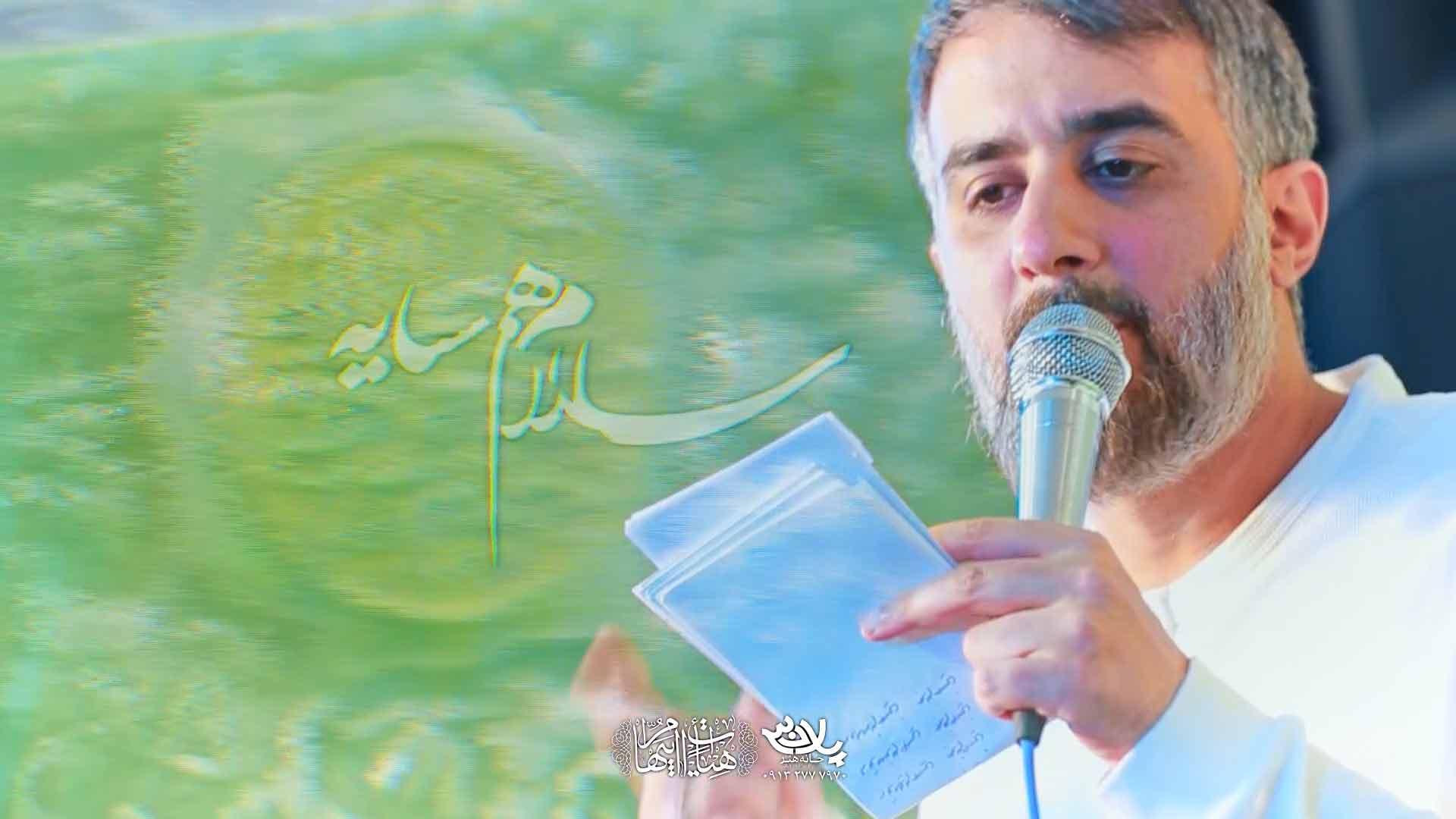سلام همسایه محمدحسین پویانفر
