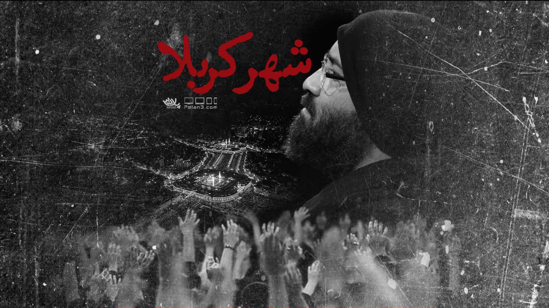 شهر کربلا عبدالرضا هلالی
