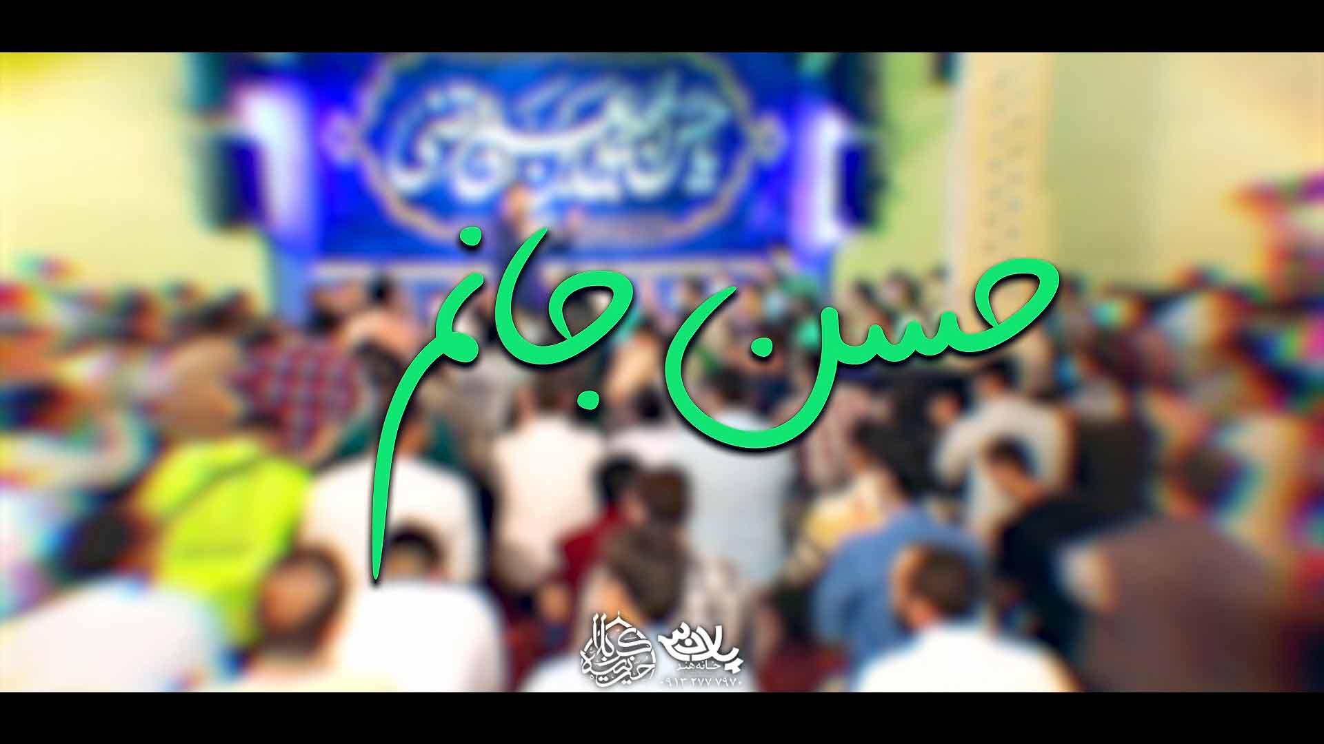 حسن جانم روح الله بهمنی