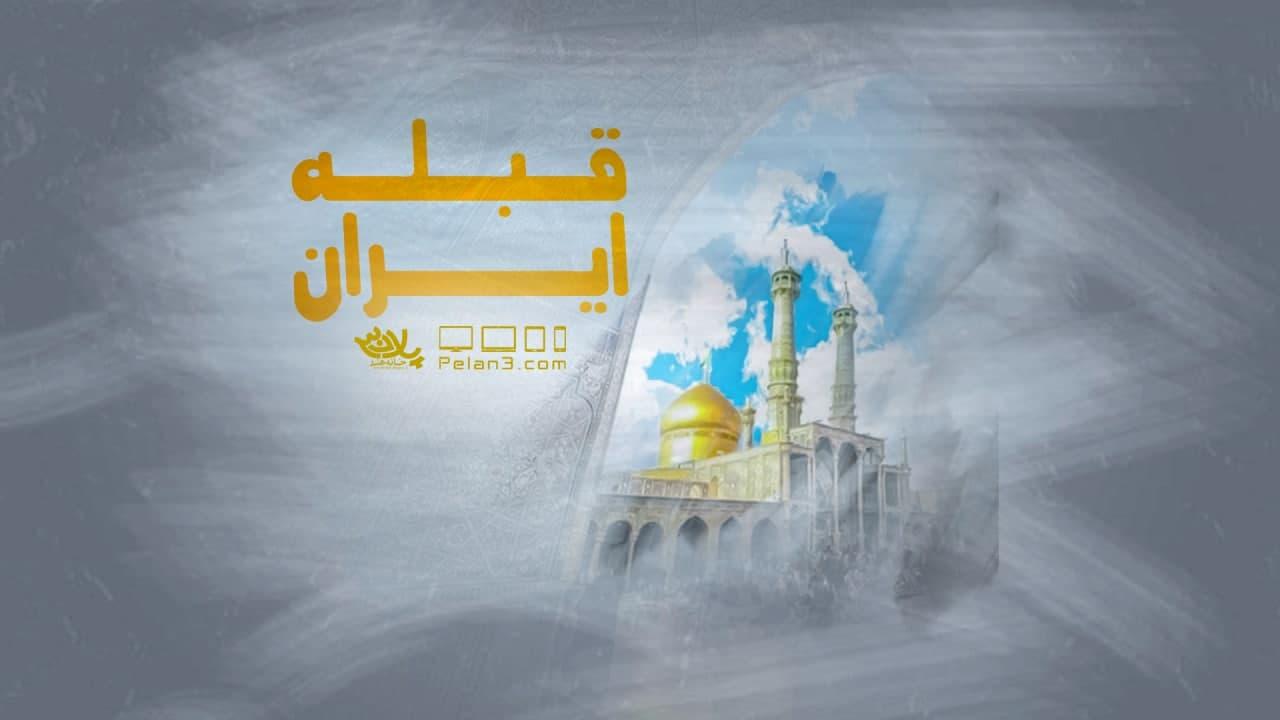 قبله ایران علی واحدی