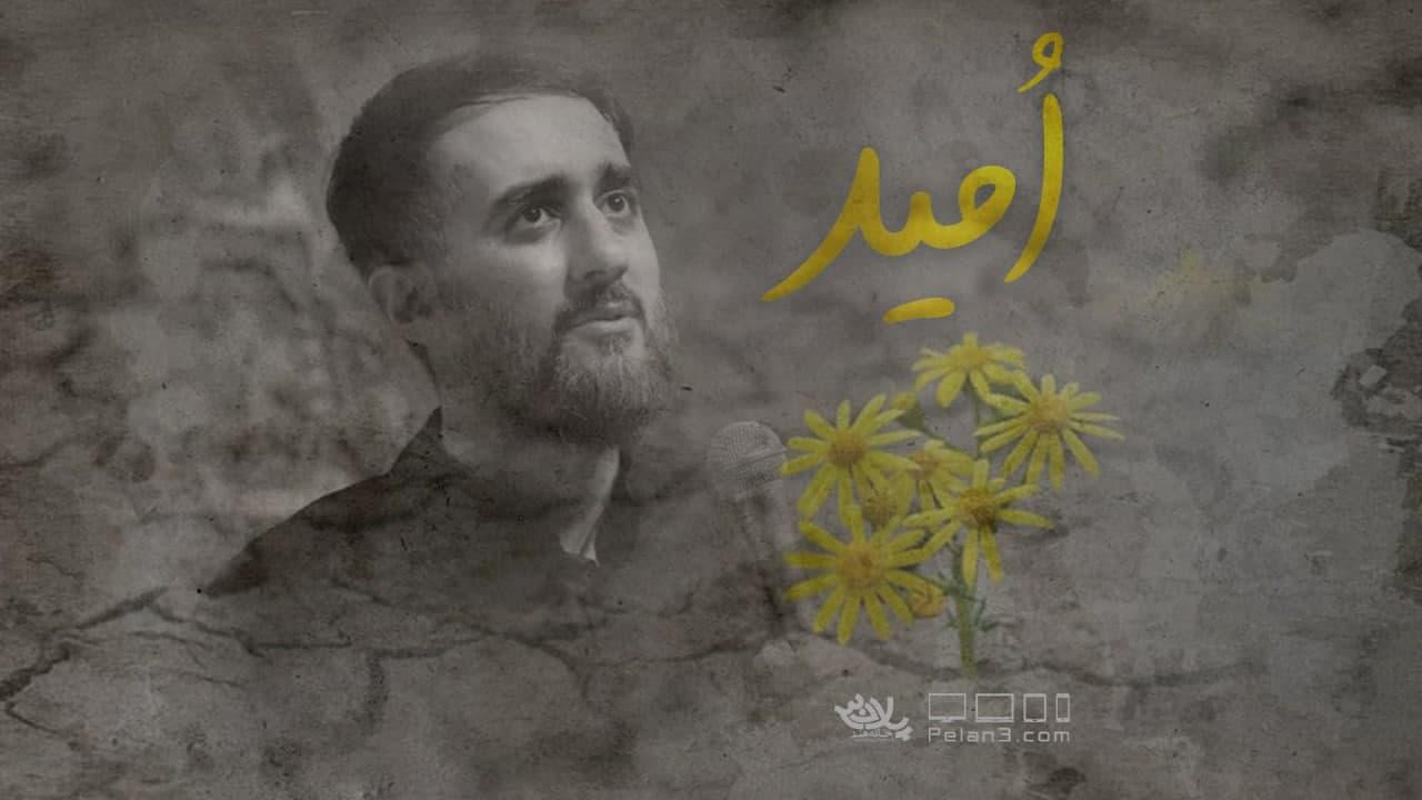 امید محمدحسین پویانفر