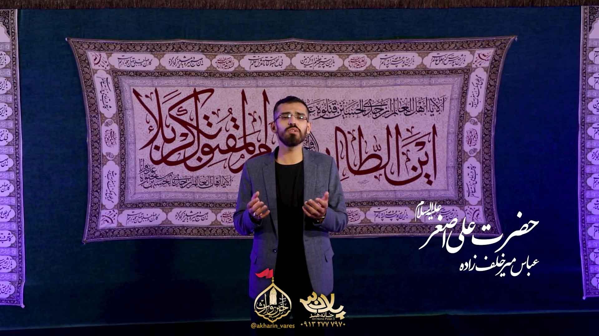 حضرت علی اصغر عباس میرخلف زاده