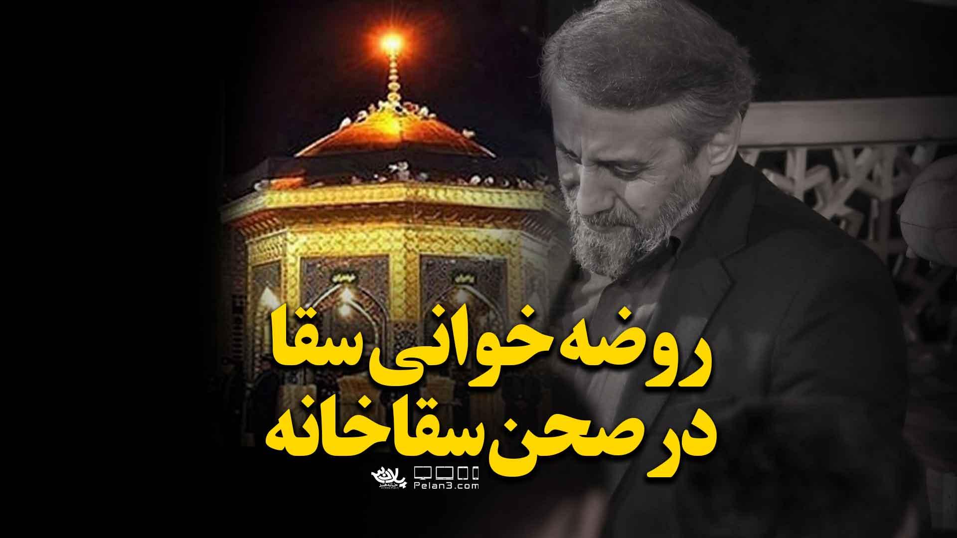 سقاخانه احمد واعظی