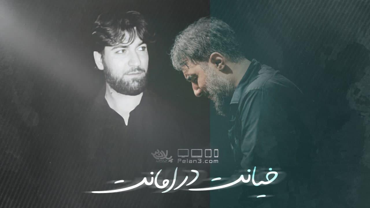 خیانت در امانت محمدحسین پویانفر