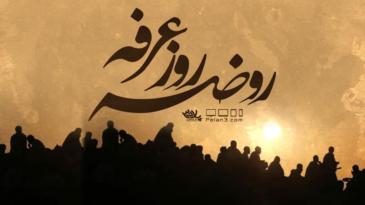 روضه روز عرفه مهدی شهرابی