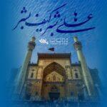 ها علی بشر کیف بشر محمود کریمی