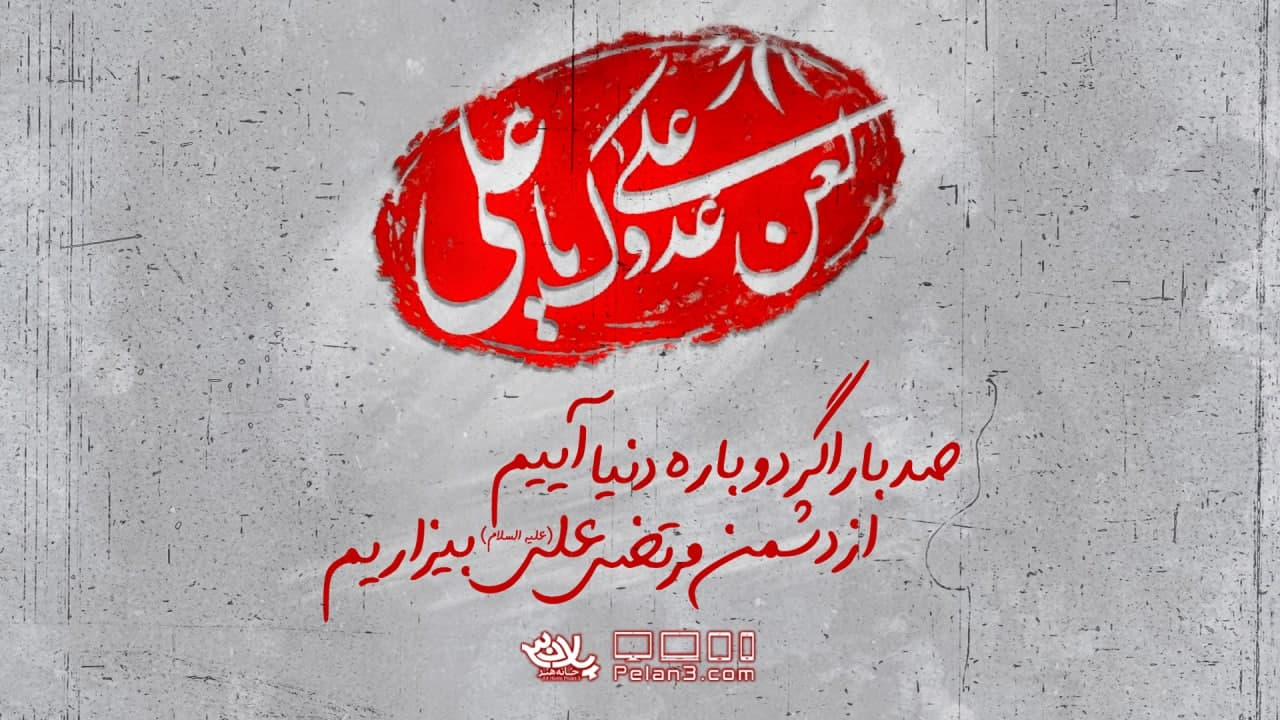بر دشمن علی لعنت امیر کرمانشاهی