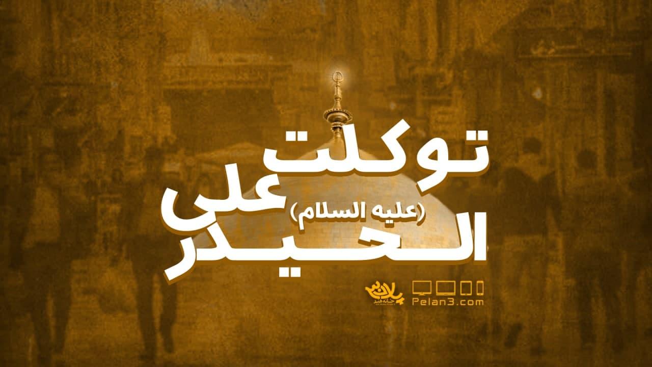 توکلت علی الحیدر حسن عطایی