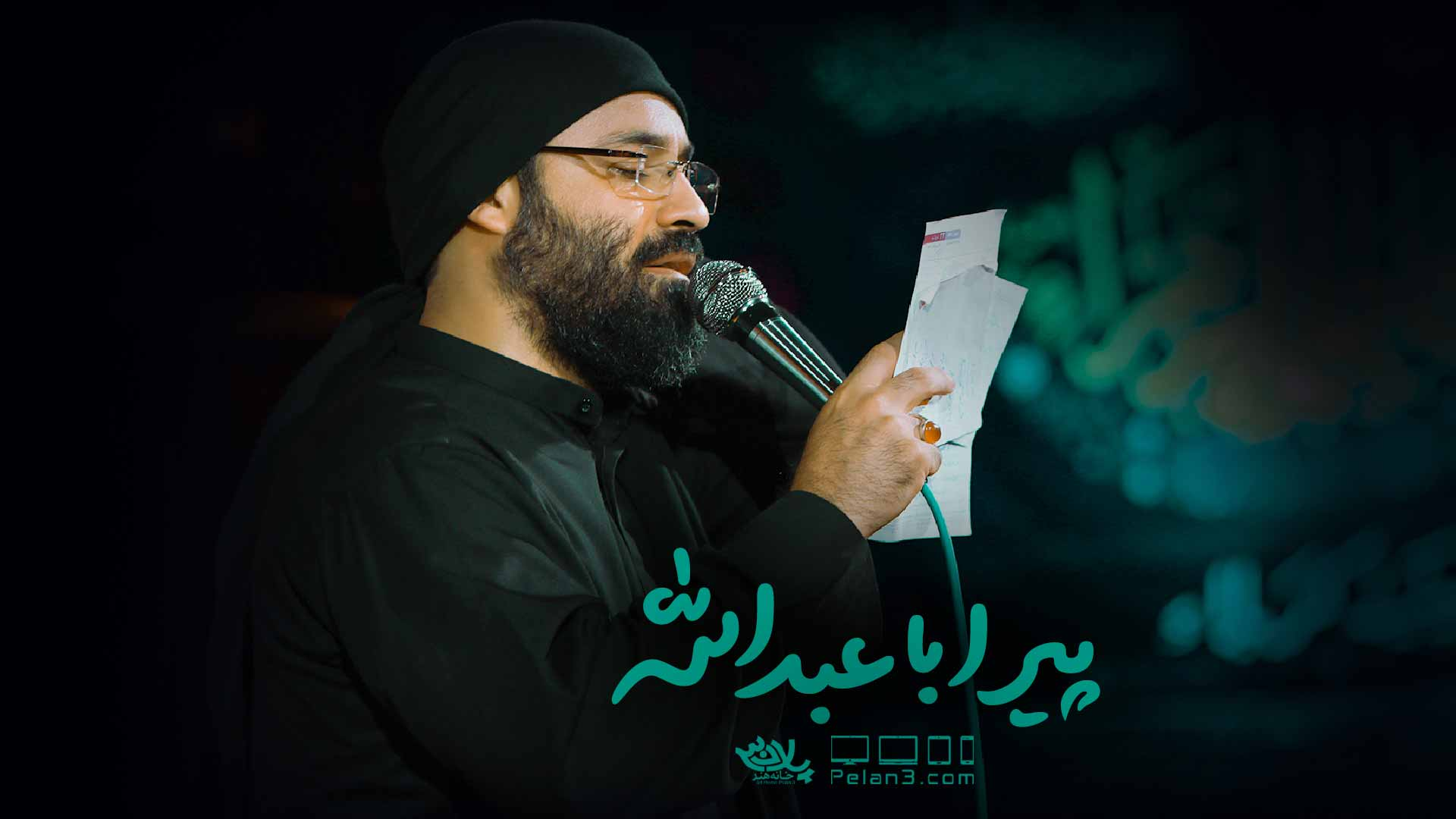 پیر اباعبدالله عبدالرضا هلالی