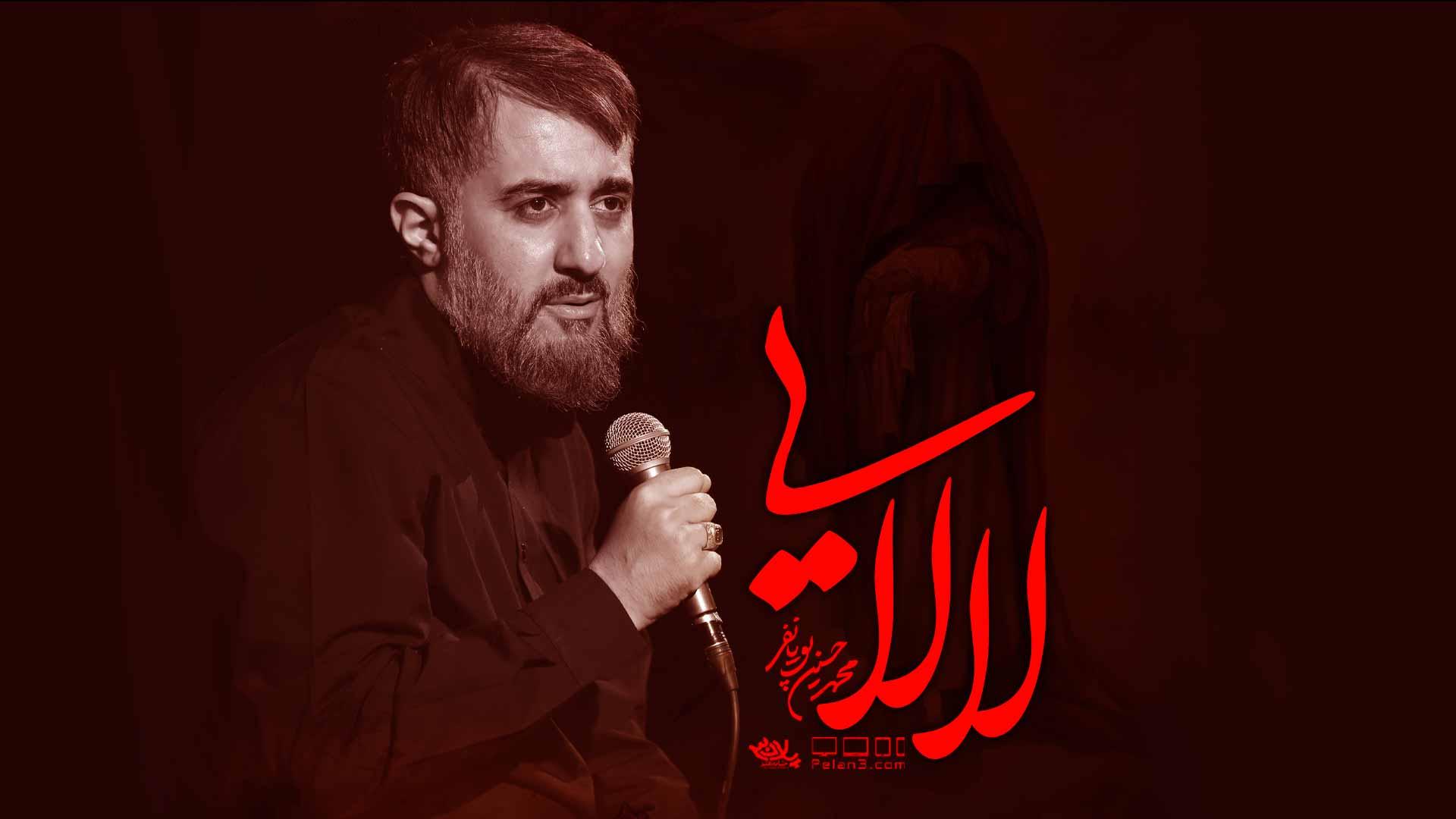 لالایی محمدحسین پویانفر