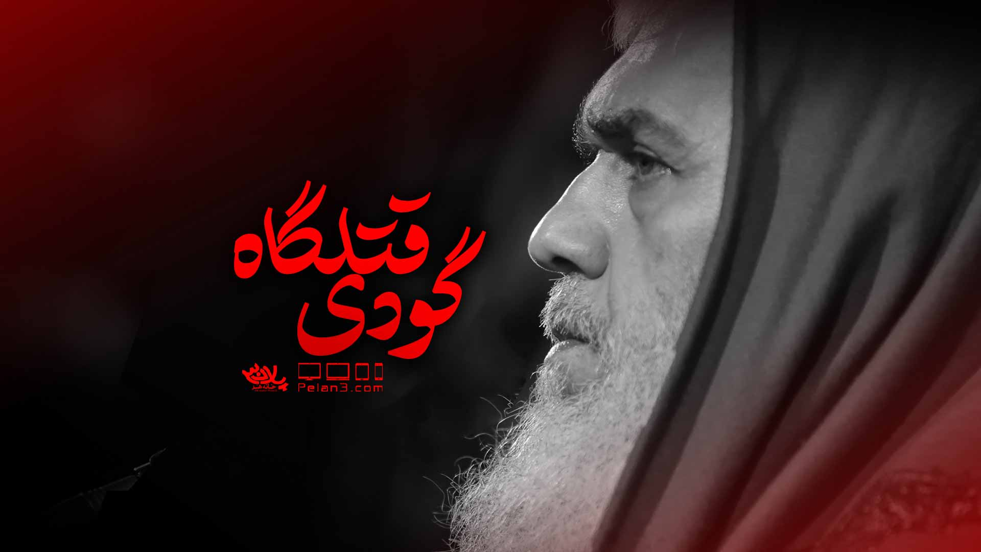 گودی قتلگاه سیدحسین مومنی