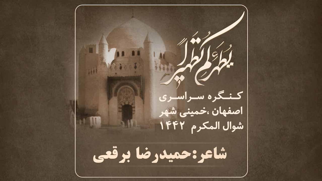 به نام نامی سر حمید رضا برقعی