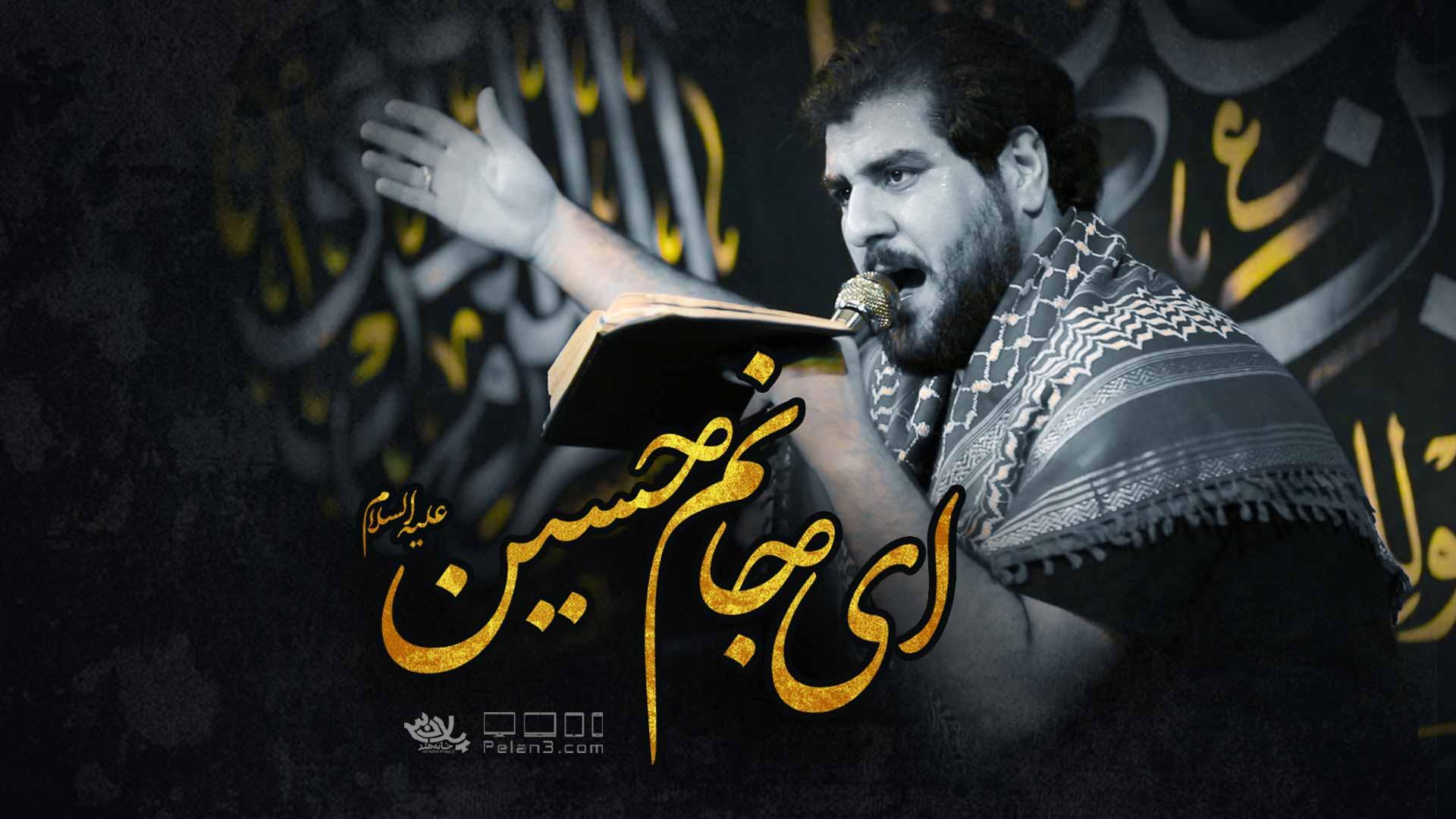 ای جانم حسین کاظم اکبری