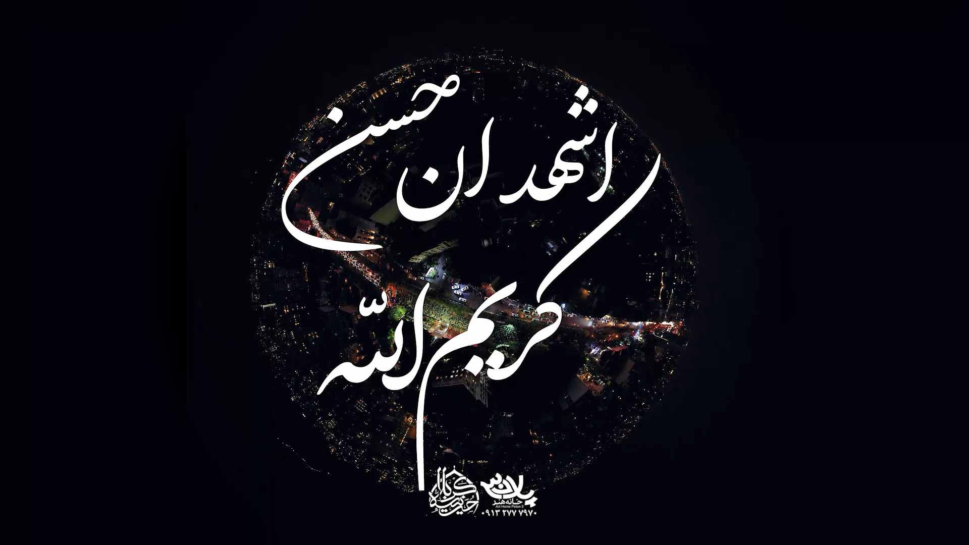 اشهدان حسن کریم الله عبدالرضا هلالی