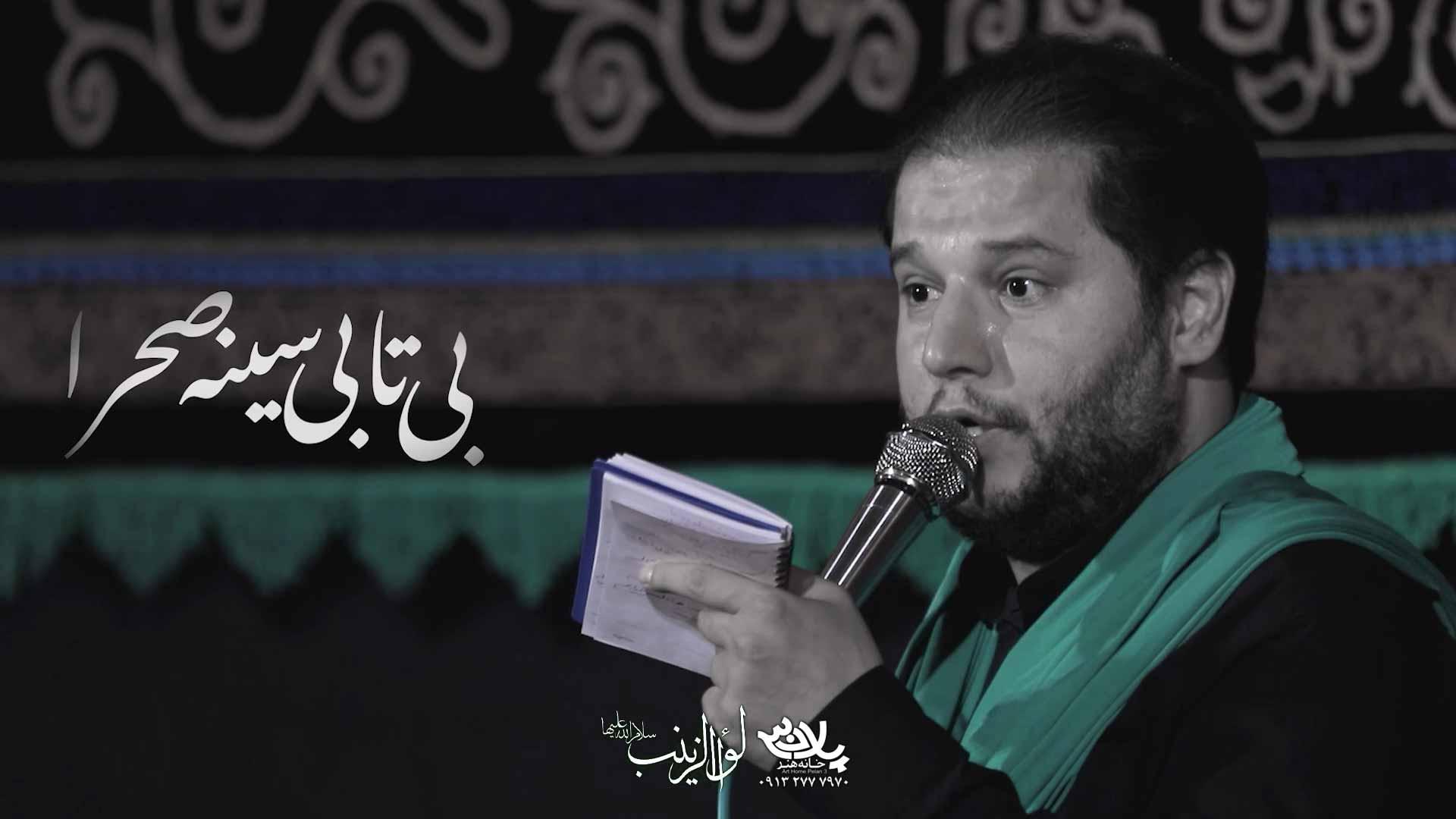 بی تابی سینه صحرا سیدرضا تحویلدار