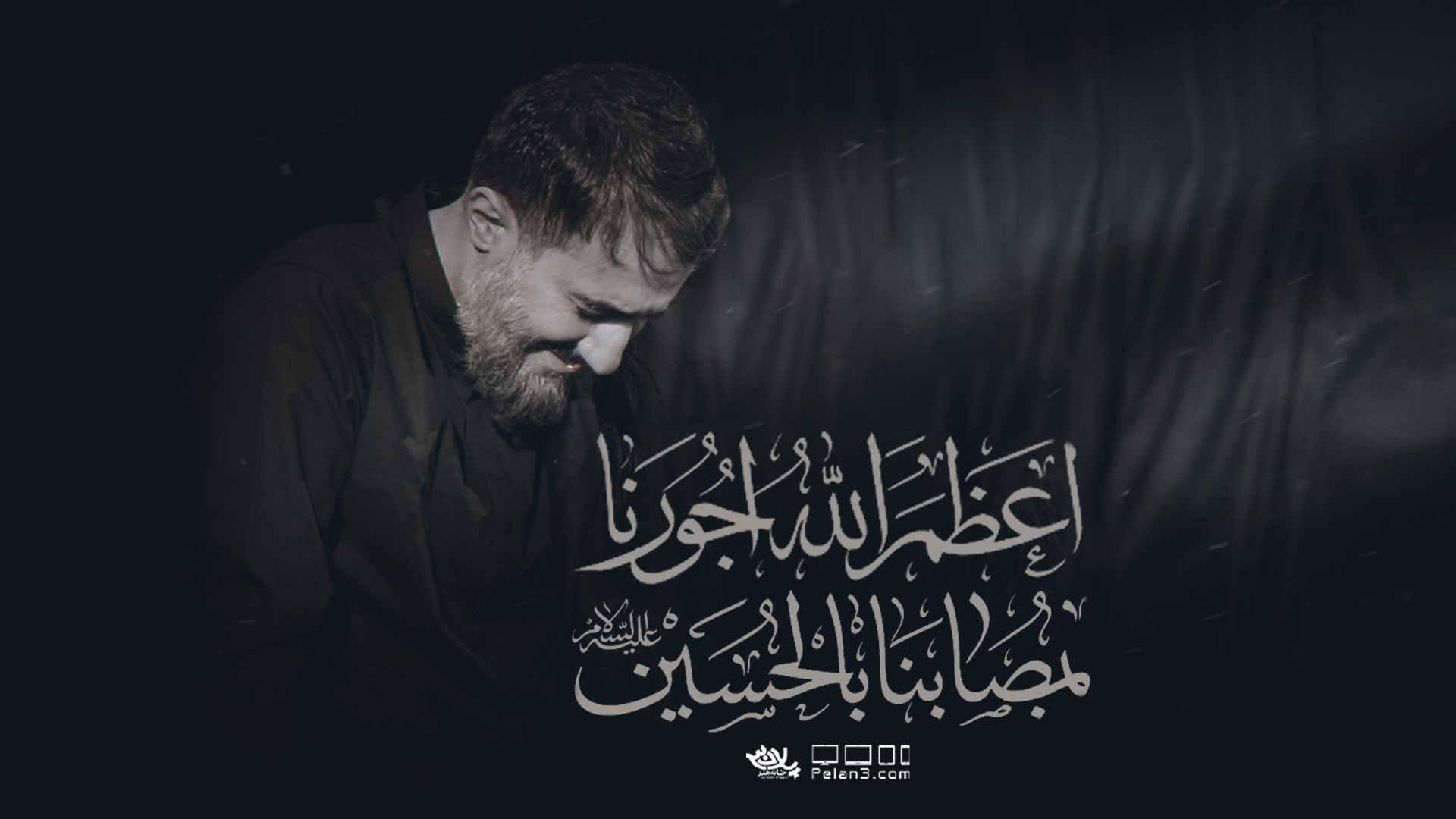 اعظم الله اجورنا محمدحسین پویانفر
