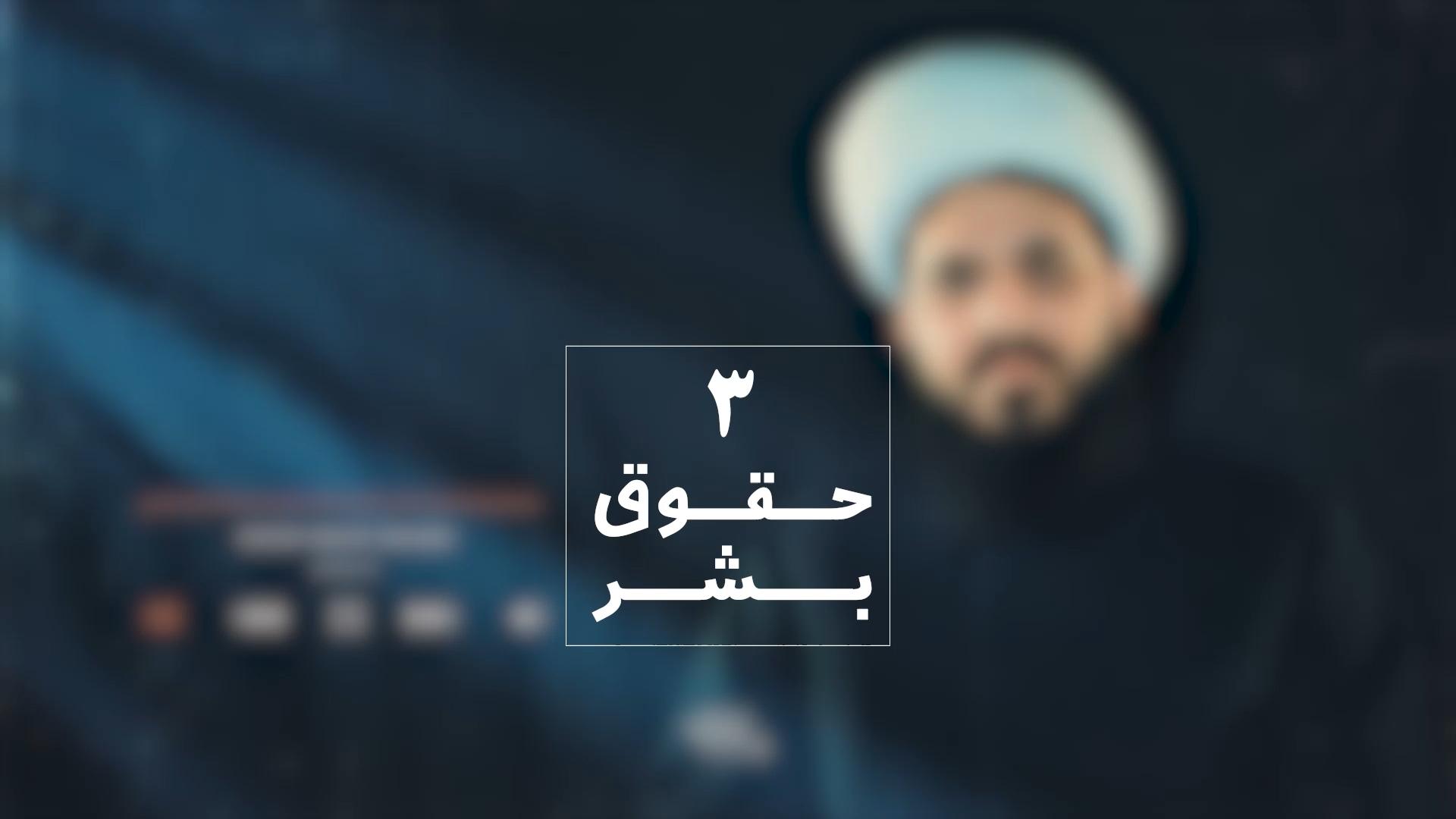 حقوق بشر 3 شیخ مجید شجاعی