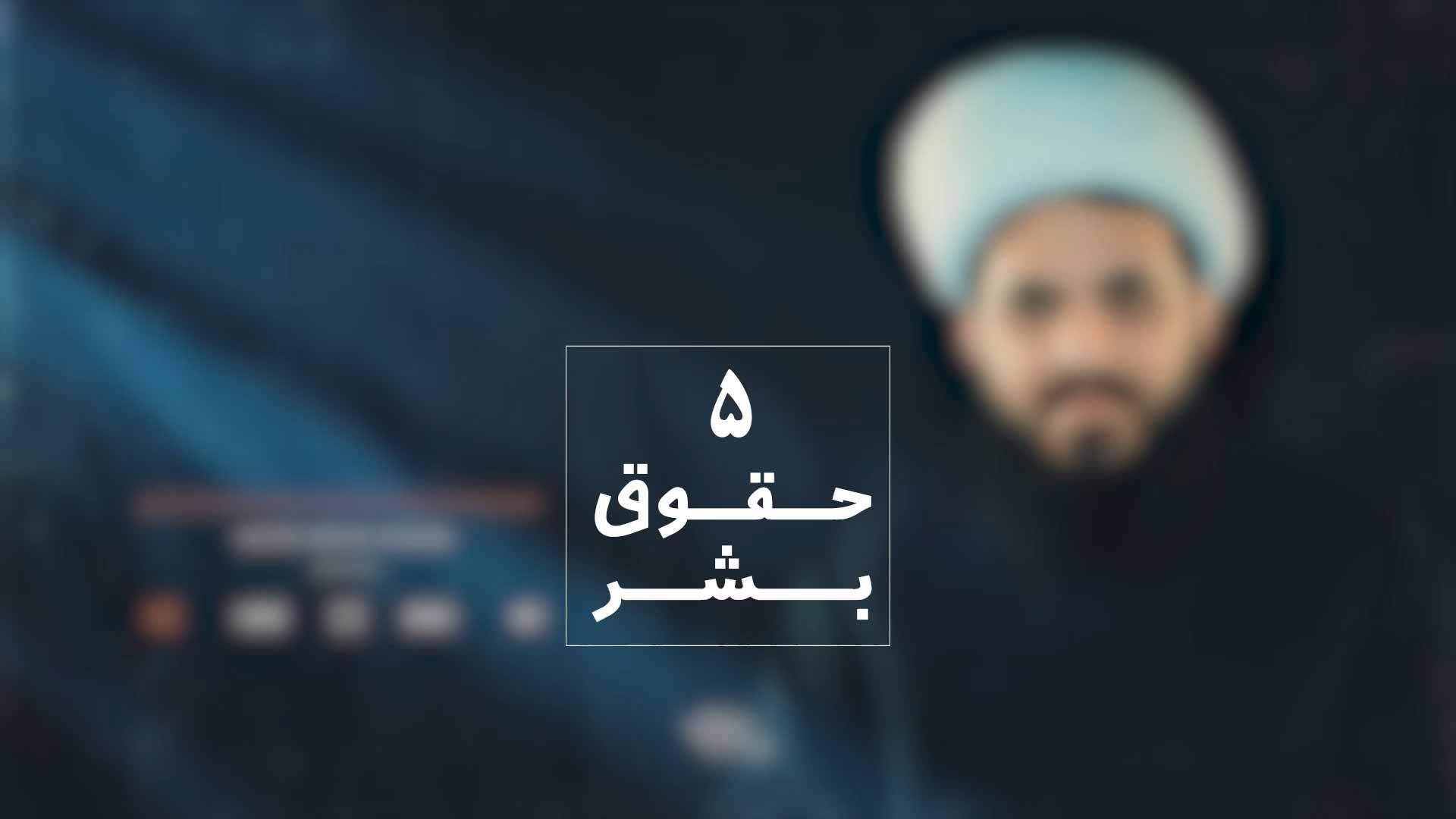 حقوق بشر 5 شیخ مجید شجاعی