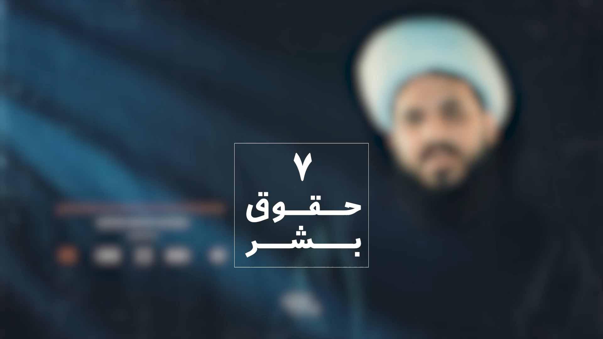 حقوق بشر 7 شیخ مجید شجاعی