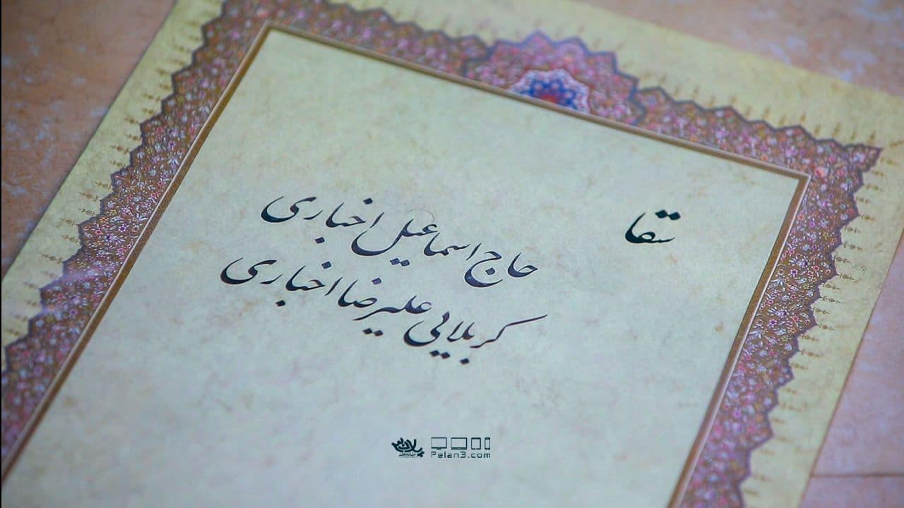 سقا اسماعیل اخباری علیرضا اخباری