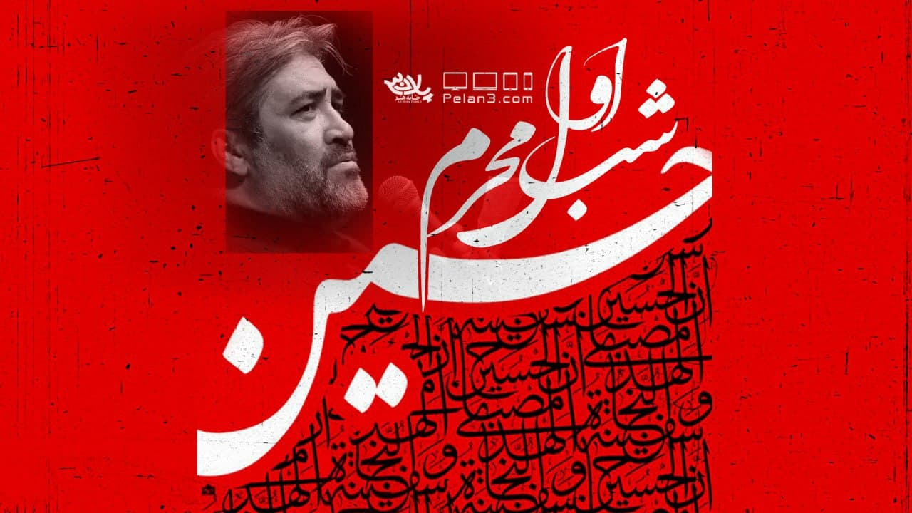 شب اول محرم کاظم غفار نژاد