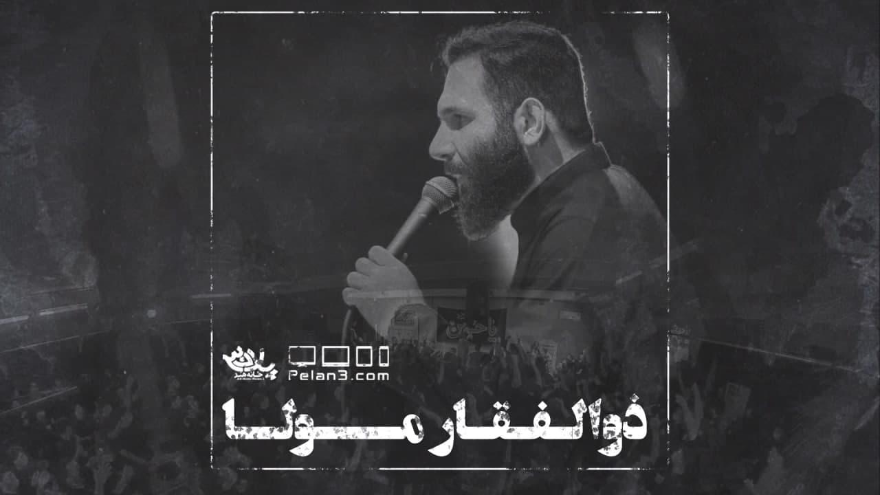 به تنهایی ذوالفقار مولایی محمدحسین حدادیان