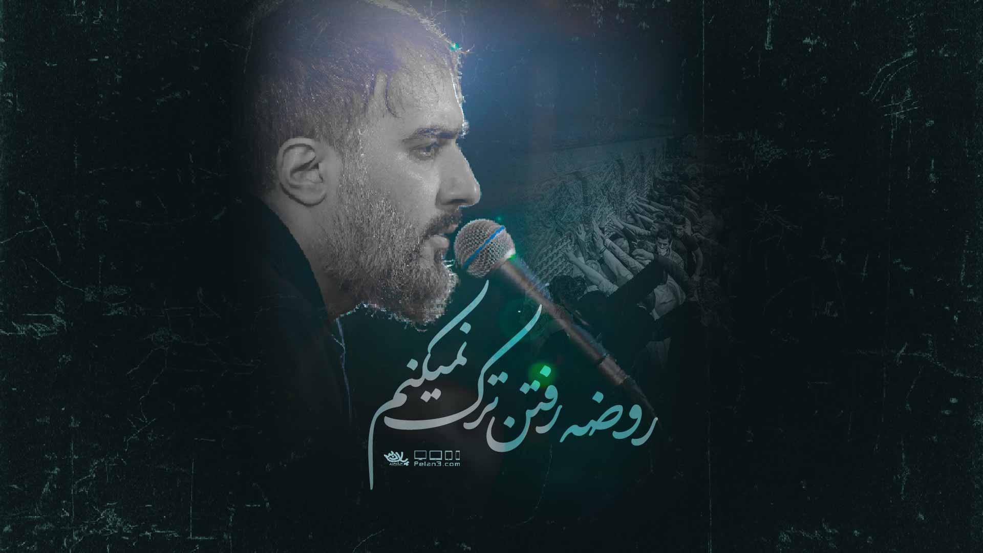 روضه رفتنو ترک نمیکنم محمدحسین پویانفر
