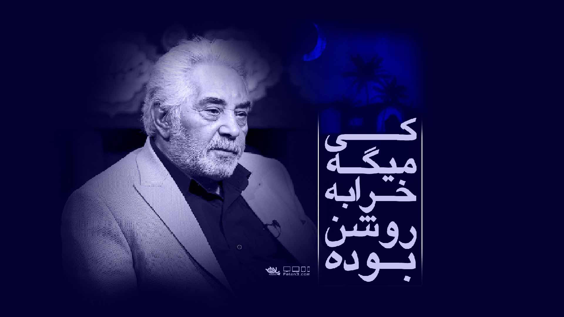 خرابه محمد نوروزی