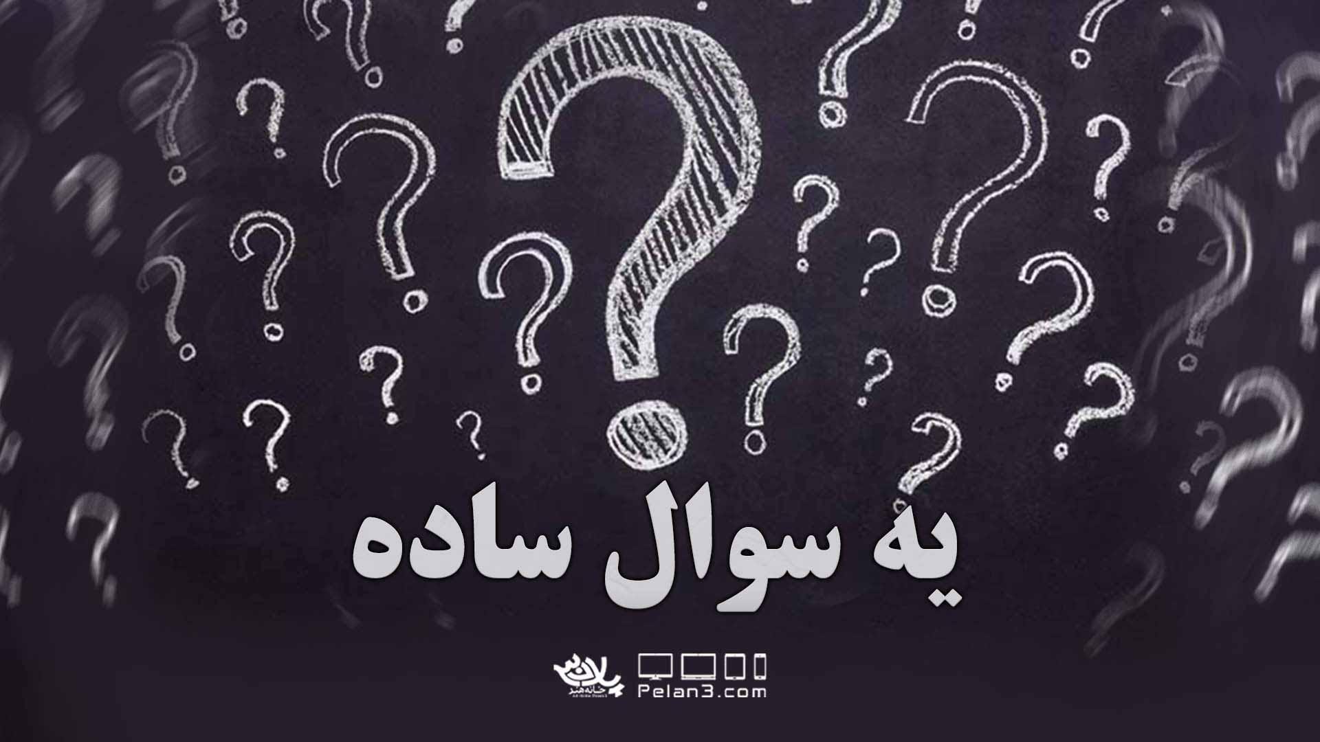دانلود مداحی یه سوال ساده علی اکبر حائری