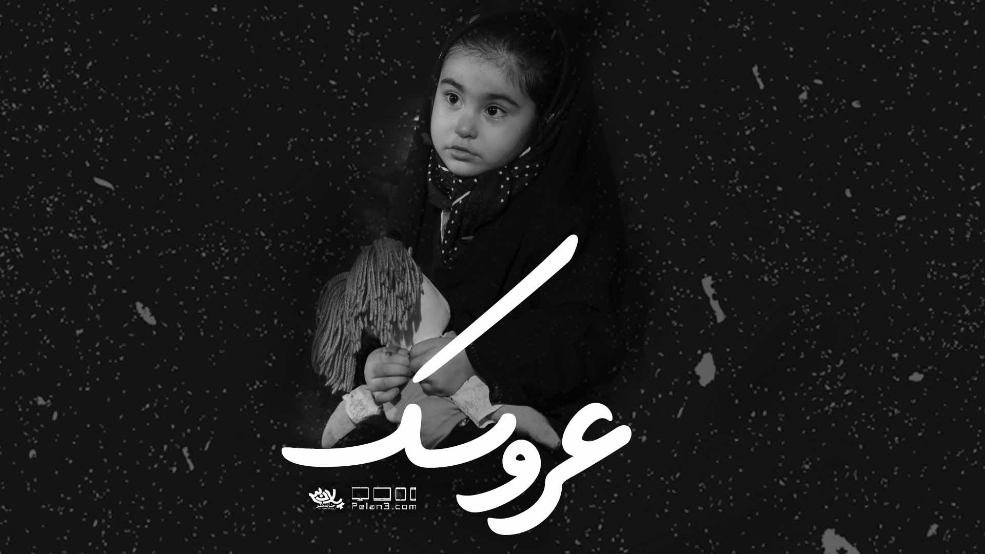 عروسک سیدرضا تحویلدار